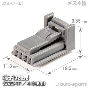 画像1: 025型I/メス4極カプラ(B)