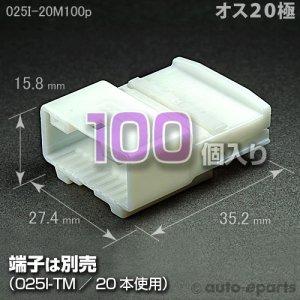 画像1: 025型I/オス20極カプラ100pack