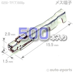 画像1: 025型I/メス端子(Tyco)500pack