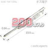 025型II/オス端子(Y)200pack
