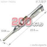025型NH/オス端子200pack