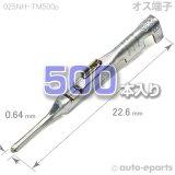 025型NH/オス端子500pack