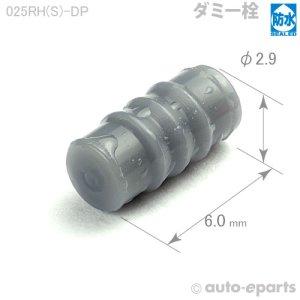 画像1: 025型RH・HS(共通)防水/ダミー栓