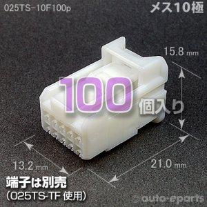 画像1: 025型TS/メス10極カプラ100pack