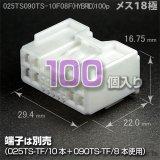 025型TS090型TS/メス10極+8極ハイブリッドカプラ100pack