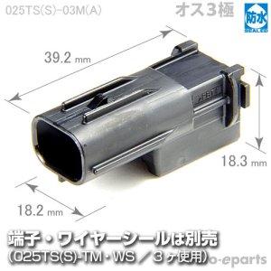画像1: 025型TS防水/オス3極カプラ(A)