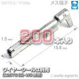 025型TS防水/メス端子200pack