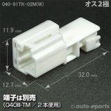 040型91TK/オス2極カプラ(W)