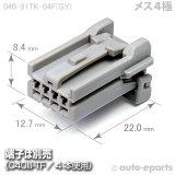 040型91TK/メス4極カプラ(異型タイプ)