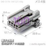 040型91TK/メス4極カプラ(異型タイプ)100pack