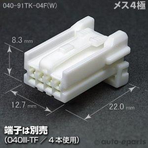 画像1: 040型91TK/メス4極カプラ(W)