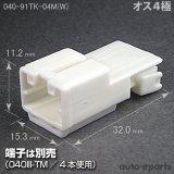040型91TK/オス4極カプラ(W)