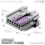 040型91TK/メス6極カプラ(GY)100pack