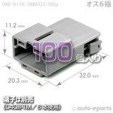040型91TK/オス6極カプラ(GY)100pack