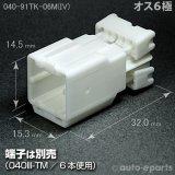 040型91TK/オス6極カプラ(IV)
