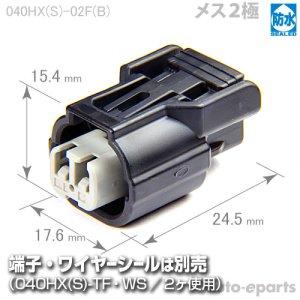 画像1: 040型HX防水/メス2極カプラ(B)