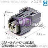 040型HX防水/メス2極カプラ(DG/リブ違)100pack