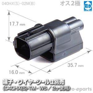 画像1: 040型HX防水/オス2極カプラ(B)