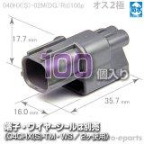 040型HX防水/オス2極カプラ(DG/リブ違)100pack