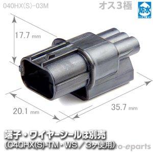 画像1: 040型HX防水/オス3極カプラ