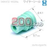 040型HX防水/ワイヤーシール200pack