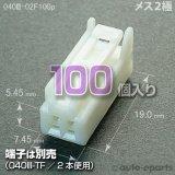 040型III/メス2極カプラ100pack