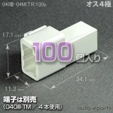040型III/オス4極カプラ(TR)100pack