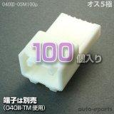040型III/オス5極カプラ100pack