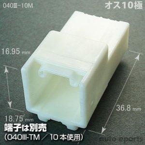画像1: 040型III/オス10極カプラ