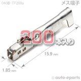 040型III・91TK(共用)/メス端子200pack