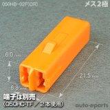 050型HB/メス2極カプラ(オレンジ)