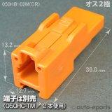 050型HB/オス2極カプラ(オレンジ)