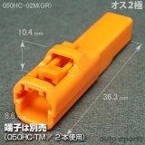 050型HC/オス2極カプラ(オレンジ)