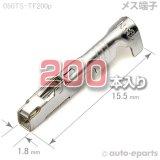 050型TS/メス端子200pack