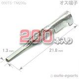 050型TS/オス端子200pack