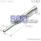 050型TS/オス端子500pack