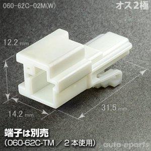 画像1: 060型62C/オス2極カプラ(W)