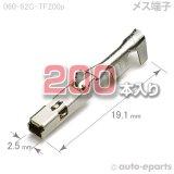 060型62C/メス端子200pack