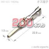 060型62C/オス端子200pack
