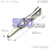 060型62C/オス端子500pack