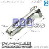 070型エコノシールJマークII防水/メス端子500pack