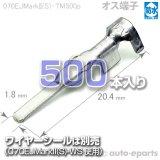 070型エコノシールJマークII防水/オス端子500pack