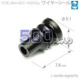 070型エコノシールJマークII防水/ワイヤーシール500pack