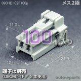 090型HD/メス2極カプラ100pack