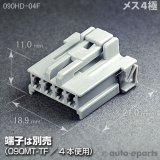 090型HD/メス4極カプラ