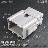 090型HD/オス8極カプラ