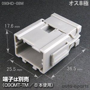 画像1: 090型HD/オス8極カプラ