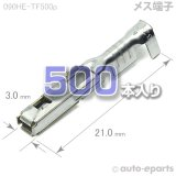 090型HE/メス端子500pack