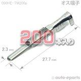 090型HE/オス端子200pack