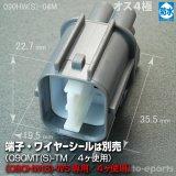 090型HW防水/オス4極カプラ